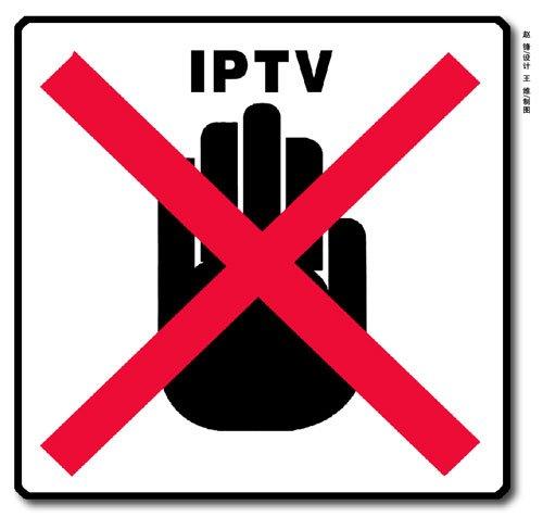 广西电信IPTV遇阻 三网融合摔下第一跤