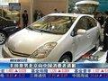 视频:丰田章男北京向中国消费者道歉