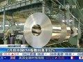 视频:2月份中国PMI指数回落至52%