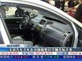 视频:丰田汽车今年在中国销售80万辆目标不变
