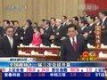 视频:全国政协十一届三次会议开幕