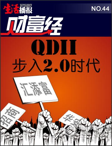 汇添富等5家基金集体出海 QDII步入2.0时代