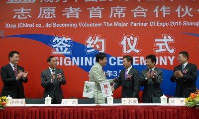 特步成2010上海世博会指定志愿者首席合作伙伴