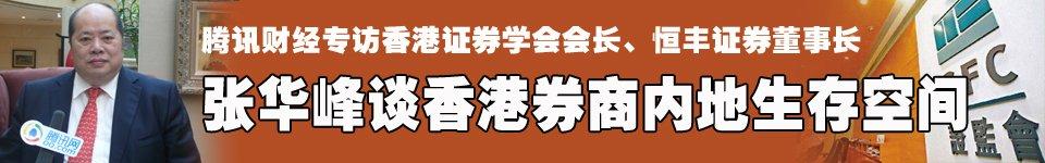 香港证监会查处港股券商内地揽客
