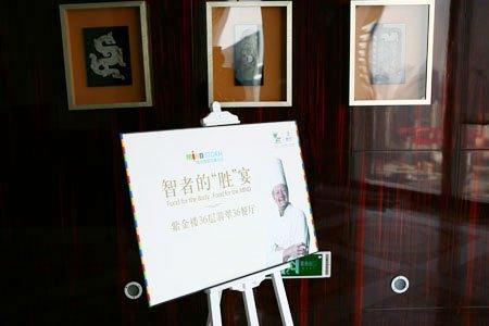 腾讯智慧风暴论坛在上海开幕