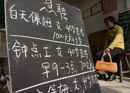 上海家政工缺口55万 86%家政工渴望被尊重