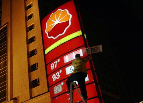 油价4月或上调 中石油石化趁势涨价