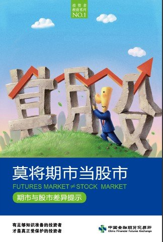 投资者教育系列之一:莫把期市当股市