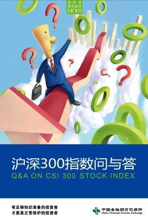 投资者教育系列之十一:沪深300指数问与答