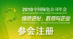 2010中国绿色公司年会参会注册