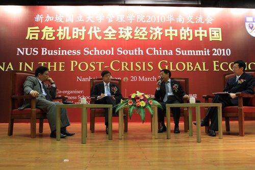 新国大管理学院2010华南交流会把脉珠三角经济