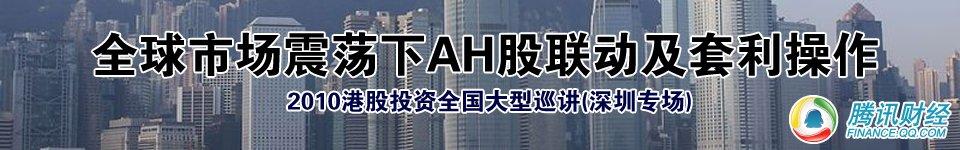 2010港股投资全国大型巡讲(深圳专场)