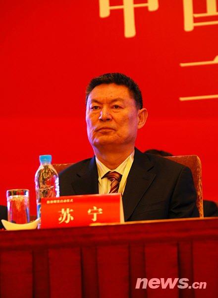 图文:中国人民银行副行长苏宁出席启动仪式