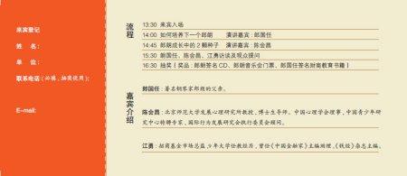 招商基金定投宝宝成长教育论坛上海站入场券