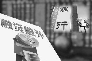 """单日融资买入额创新高 金融股成""""宠儿"""""""