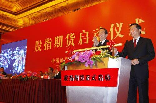 图文:俞正声尚福林为股指期货开板