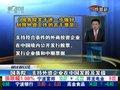 视频:国务院支持外资企业在中国发股及发债