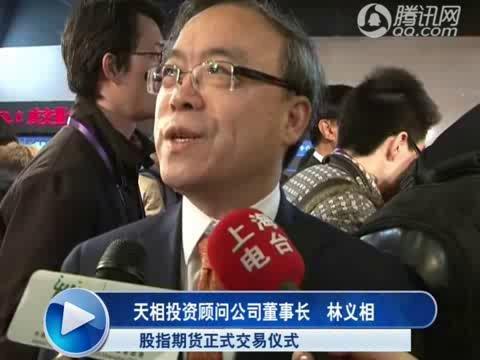 视频:股指期货上市首日 腾讯独家对话林义相