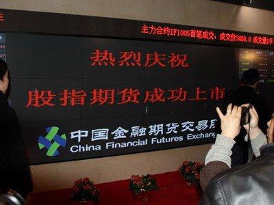 图文:中国金融期货交易所的电子大屏幕