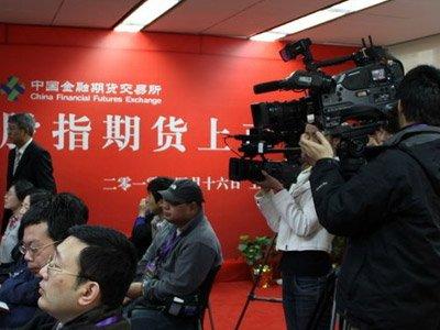 图文:媒体记者聚集期指开市仪式现场