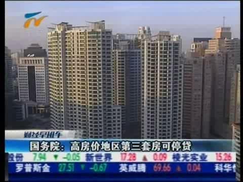 视频:国务院称高房价地区第三套房可停贷