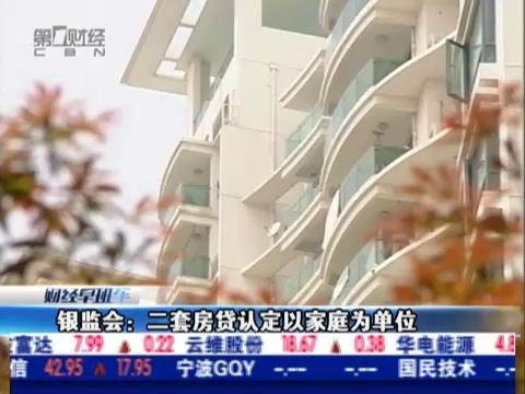 视频:银监会称二套房贷认定以家庭为单位
