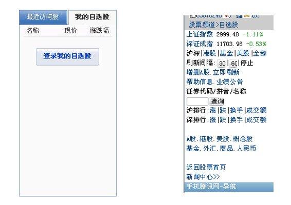 腾讯财经新版自选股上线