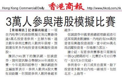 《香港商报》:3万人参与港股模拟比赛