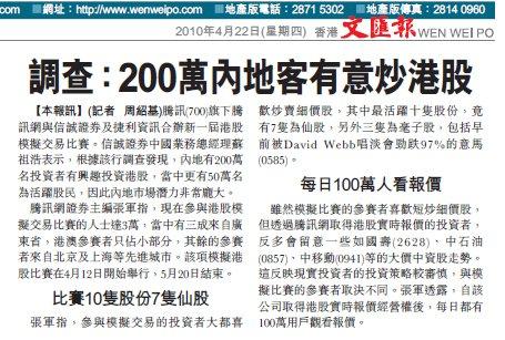 《香港文汇报》:200万内地客有意炒港股