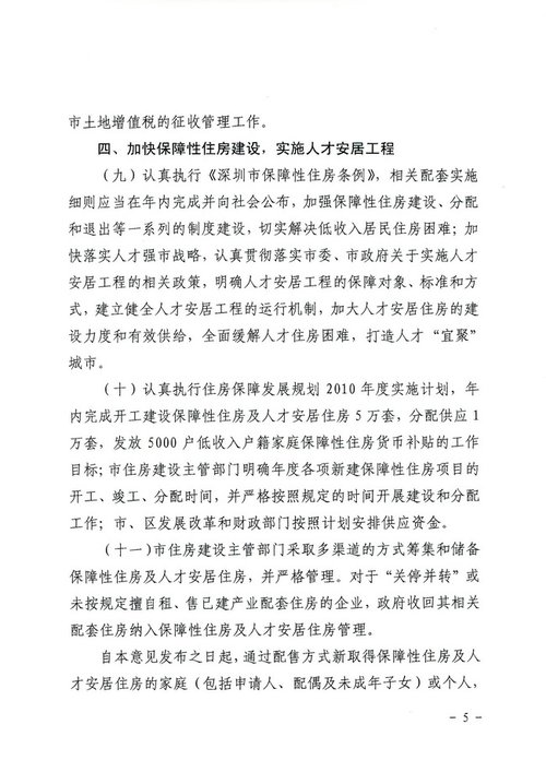 """深圳版新国十条出炉 未有""""限购"""""""