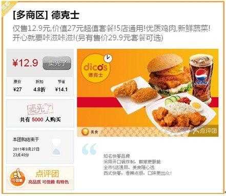 大众点评携手德克士 成都炸鸡套餐仅需12.9元
