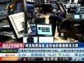 视频:埃及局势添乱 金价油价暴涨股市大跌