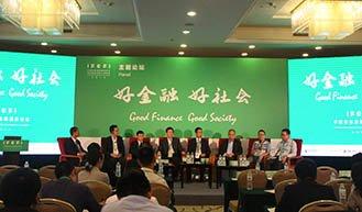 分论坛:普惠金融与商业模式创新