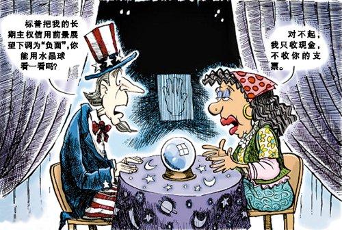 标普调低美国信用级别做姿态? 或剑指新兴市场