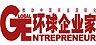 环球企业家