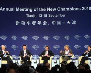 全体会议:重新思考21世纪的公司论坛现场