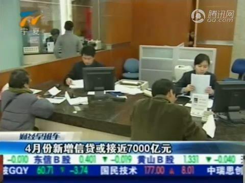 视频:4月份新增信贷或接近7000亿元
