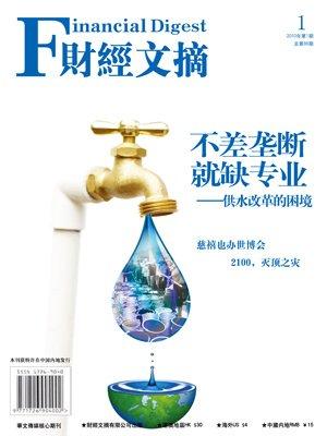 供水改革的困境:不差垄断 就缺专业