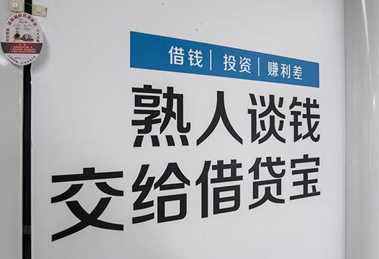 """上海地铁的人行通道内""""借贷宝""""广告。借贷宝在各地营销及推广手段颇为灵活,其运行模式在坊间曾多次被质疑。 视觉中国 资料图"""
