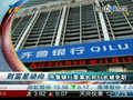 视频:齐鲁银行骗贷案后续 三高管被免职