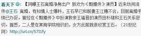 王石离婚传言盛传网络 传新欢为80后女演员