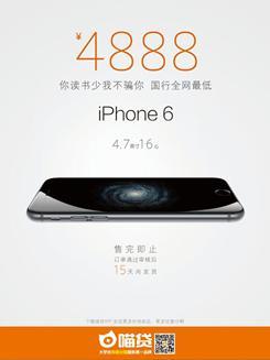 兑现梦想承诺 喵贷iPhone6 4888元逆天首发