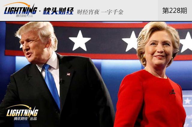 美国大选:聊聊希拉里和特朗普的经济政策
