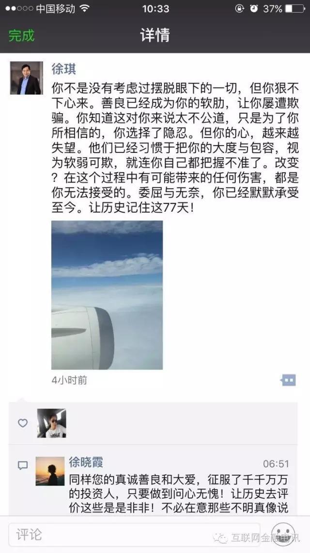 快鹿徐琪或辞职:100亿未兑付 承诺无一兑现