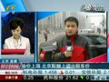视频:油价上涨破7 北京出租车价酝酿上调