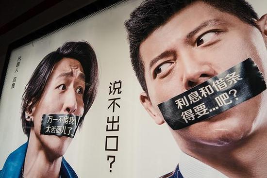 """2016年01月19日,在上海地铁的人行通道内,一组由羽泉代言的""""借贷宝""""大幅广告十分引人注目。 视觉中国 资料图"""
