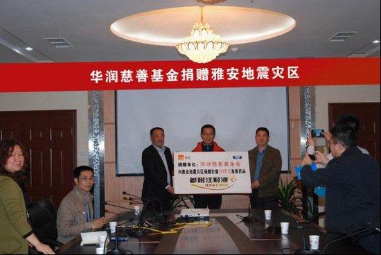 华润三九向地震灾区捐赠价值100万的参附注射液
