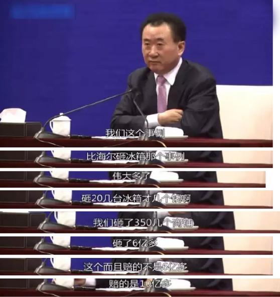王健林:海尔砸冰箱才几个钱?海尔霸气回应