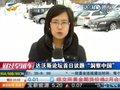 """视频:达沃斯论坛首日议题""""洞察中国"""""""