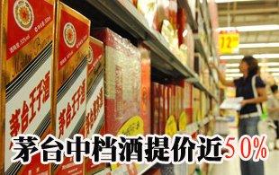 茅台中档酒提价近50% 争夺市场话语权